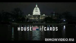 Карточный домик - Сезоны 4 - 6 полностью