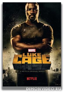 Люк Кейдж - Сезоны 1, 2 полностью.