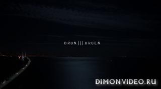 Мoст (Дания/Швеция) - Сезон 3 полностью