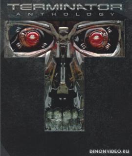 Терминатор: Антология