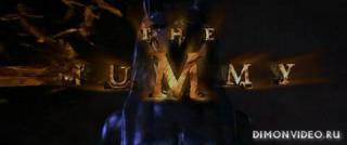 Мумия (Трилогия)
