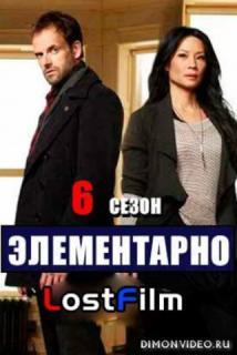 Элементарно - Сезон 6