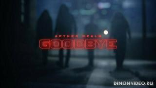AEther Realm - Goodbye (Official Video)