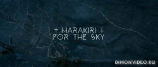Harakiri For The Sky - Us Against December Skies
