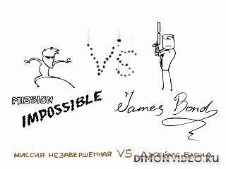 Миссия незавершенная против Джеймса Блонда
