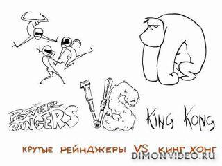 Крутые рейнджеры против Кинг Хонга