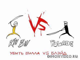 Убить Билла против Блейда