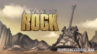 Рассказ о Роке / A Tale of Rock