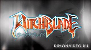 Клинок Ведьмы - Witchblade