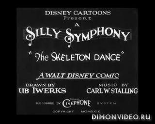 Танец скелетов / Пляска скелетов / The Skeleton Dance
