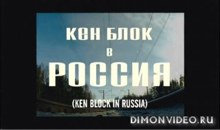 Кен Блок в России