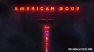 Американские боги - 1 сезон.
