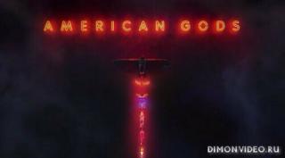 Американские боги - 2 сезон.
