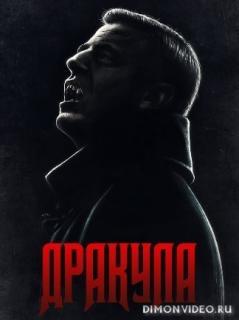 Дракула - Сезон 1 полностью