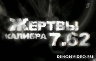 Жертвы калибра 7.62