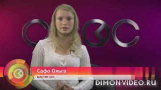 Сафо Ольга - Психология отношений