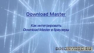 Как интегрировать Download Master браузеры
