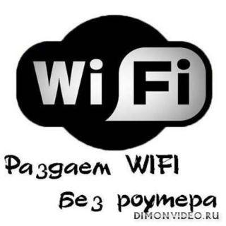 Раздаем WIFI без роутера (2012)