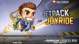 Jetpack Joyride 1.32.1