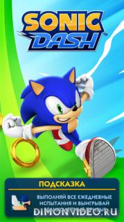 Sonic Dash 4.9.0