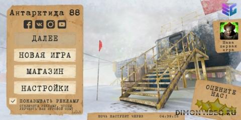 Антарктида 88: Хоррор Экшен Игра на Выживание 1.2.5