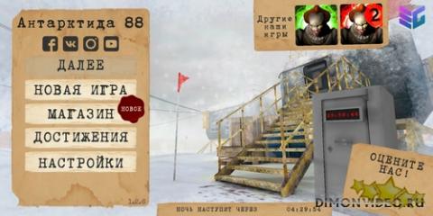 Антарктида 88: Хоррор Экшен Игра на Выживание 1.3.2