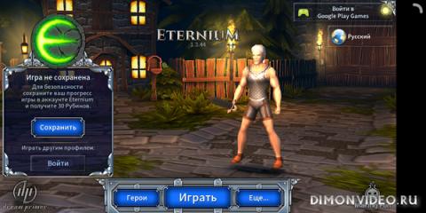 Eternium 1.5.38