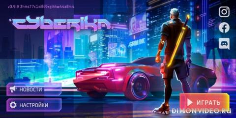 Cyberika: Киберпанк экшен RPG v.0.9.10-rc282