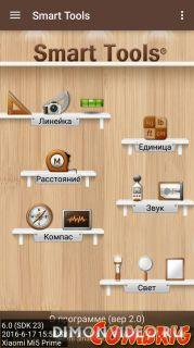 Smart Tools - Инструментарий 2.0.8a