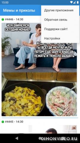 Мемы и приколы 1.5