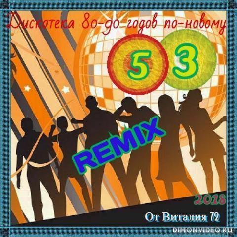 VA - Дискотека 80-90-х годов по-новому (53) (2CD)