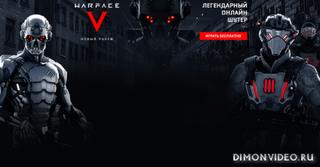 Warface - онлайн игра