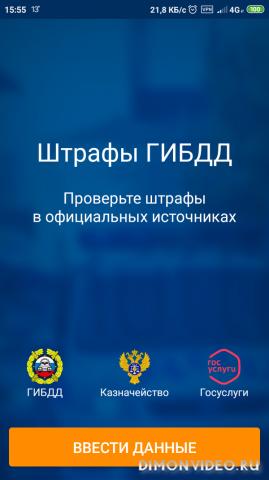 Штрафы ГИБДД официальные: проверка штрафов с фото 3.2
