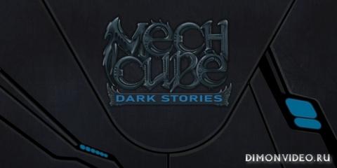 Мех. Куб: Темные Истории 1.4