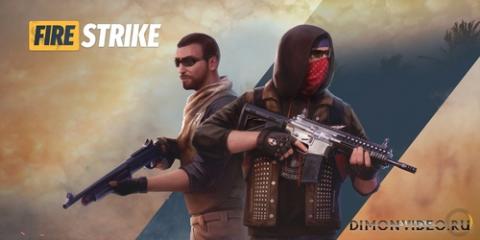Fire Strike Online: Стрелялки - Free FPS шутер 1.16