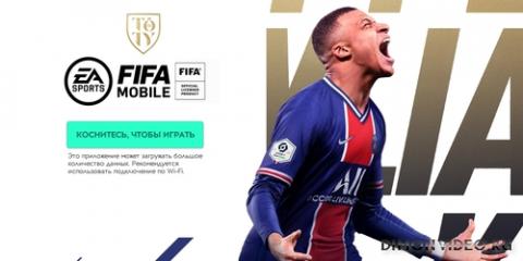 FIFA Футбол 14.5.01