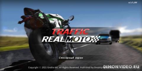 Real Moto Traffic 1.0.186