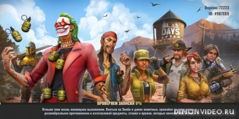 Days After: Игры про зомби апокалипсис, стрелялки 7.5.2