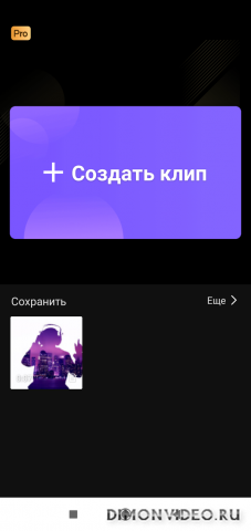 VivaCut Видеоредактор: монтаж видео и обработка 1.5.6
