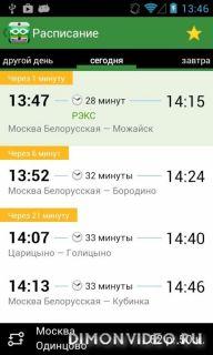 Расписание электричек, МЦК и Аэроэкспрессов 3.12.0