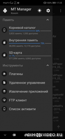 MT Manager 2.9.9