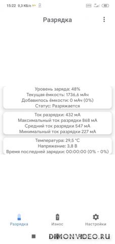 Сарacity Info: Узнайте износ аккумулятора 3.7.0.3