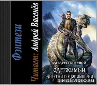 Одержимый-5. Девятый герцог Империи - Андрей Буревой