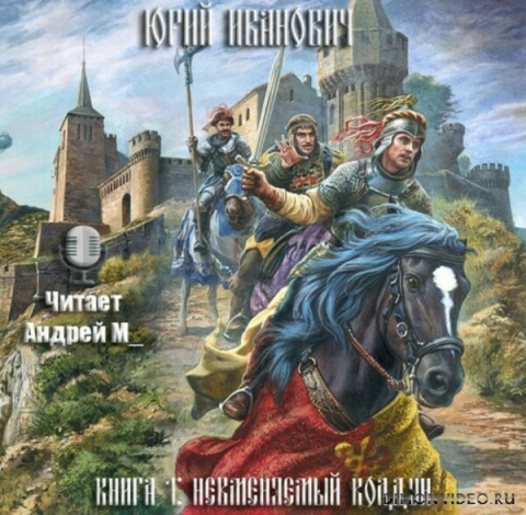 Невменяемый колдун - Юрий Иванович