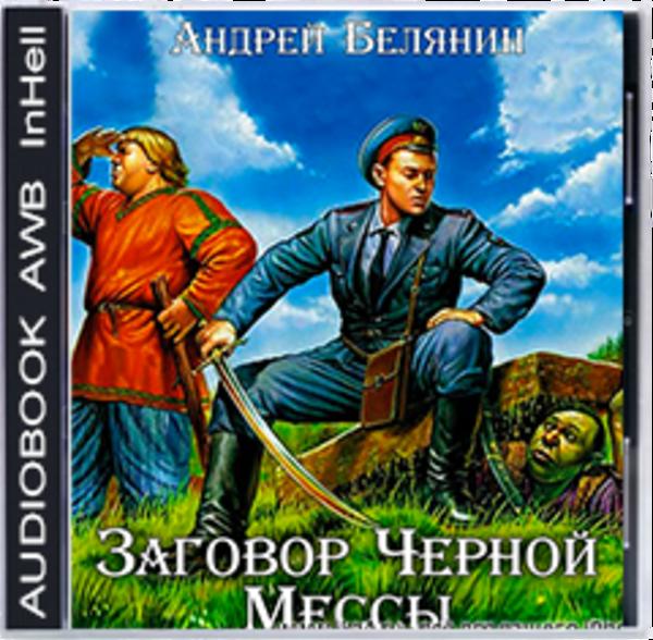 Белянин заговор черной мессы слушать всё на нашем сайте cherno-beloe-online.ru