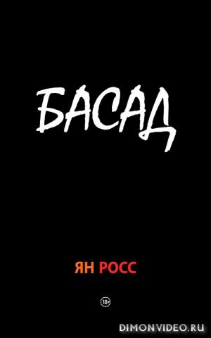 БАСАД - Ян Росс