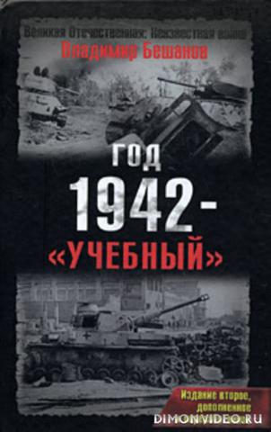 Год 1942 - «учебный» - Владимир Бешанов