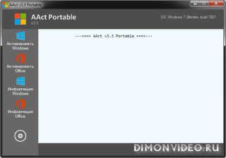 AAct Portable 3.3