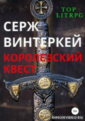 Королевский квест - Серж Винтеркей