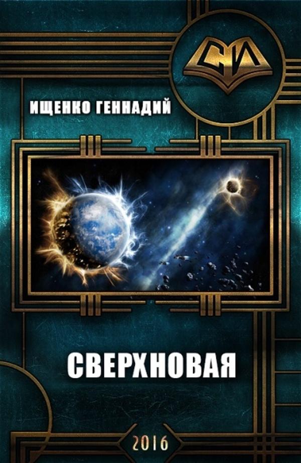 Ищенко геннадий книги читать онлайн
